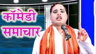 कॉमेडी समाचार - Bhojpuri Nautanki Nach Programme   Bhojpuri Nautanki Comedy
