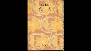 漱石談話「「『坑夫』の作意と自然派伝奇派の交渉」