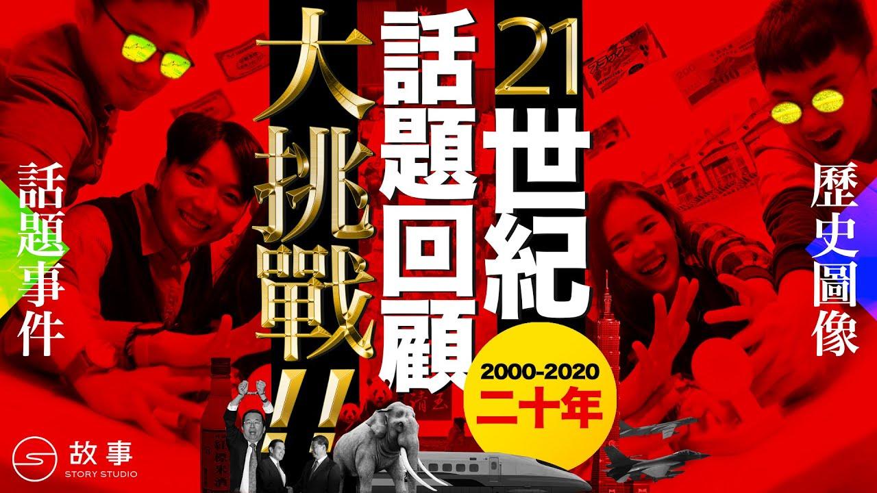 【STORY STUDIO】21世紀話題回顧大挑戰!這些事居然已經20年了!