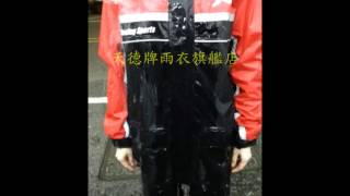 天德牌雨衣旗艦店-新R2終極完美版專利前襟防水測試