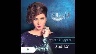 Huda Saad … Ana Keda   هدي سعد  … انا كدا