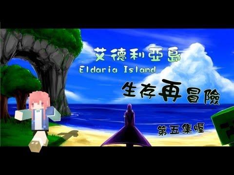 Eldaria Island 生存再冒險 第5集 發現新村莊了,娜娜