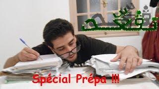 Tga33aD: spécial prepa تقعد:البريبا