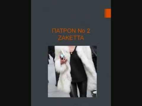 41d7d8c052a5 ΕΥΚΟΛΗ ΚΑΠΑ   ΖΑΚΕΤΑ - YouTube