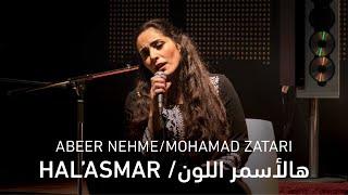هالأسمر اللون - عبير نعمة، محمد زعتري Hal Asmar- Abeer Nehme, Mohamad Zatari