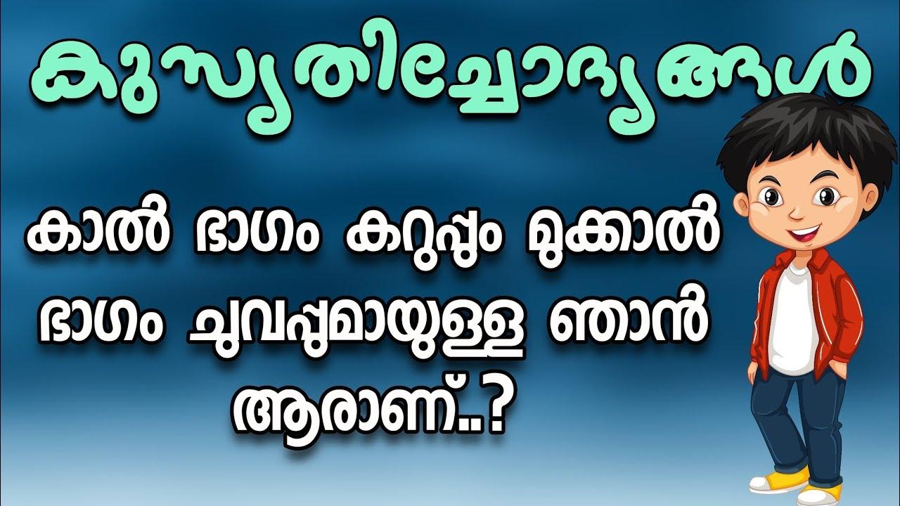 കുസൃതി ചോദ്യങ്ങൾ   കാൽഭാഗം കറുപ്പും മുക്കാൽ ഭാഗം ചുവപ്പും ആയുള്ള ഞാൻ ആരാണ്   kusruthi chodhyangal