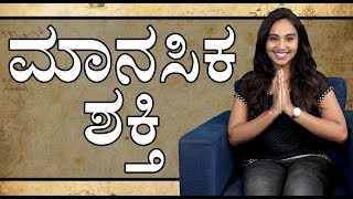 All about Mental Strength | Kannada Interesting Stories | Stories with a Moral | Naya TV