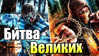 МОРТАЛ КОМБАТ Х на ТЕЛЕФОНЕ {!!!} Mortal Kombat X Mobile прохождение #1 — Битва Нонеймов