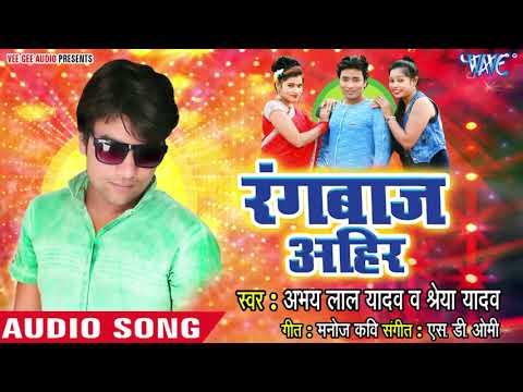 2018 का सबसे नया हिट गाना - Abhay Lal Yadav - Rangbaaz Aahir - Superhit Bhojpuri Hit Songs
