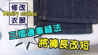 A16-將褲長改短(三摺邊車縫)x
