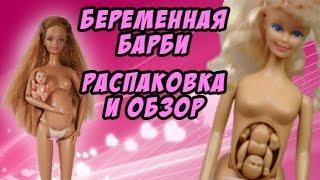 Барби Беременная Распаковка и Обзор Куклы