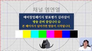 EP3. 예비창업패키지 발표평가 길라잡이 (창업의 지혜)