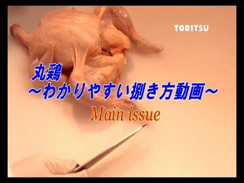 丸鶏の捌き方 ~わかりやすい捌き方動画~ とりつう