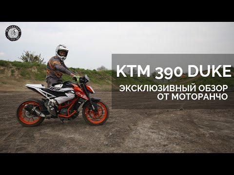 Тест-драйв KTM 390 Duke | Эксклюзивно от Motorancho (ОФФРОУД!!!)