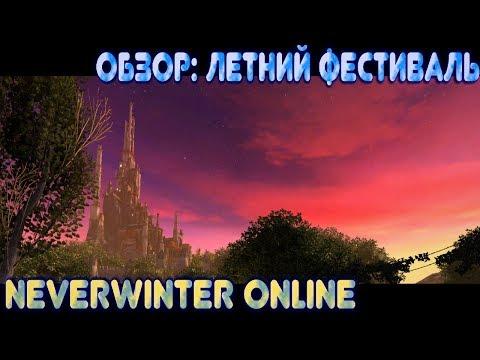 Видео Обзор: Летний Фестиваль в Neverwinter Online