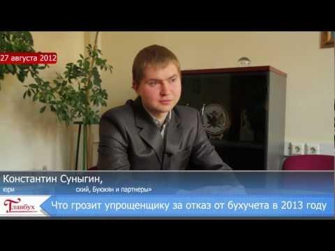 Новости журнала Главбух (выпуск от 28.08.2012)