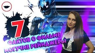 Могучие Рейнджеры 2017 - 7 интересных фактов о новом фильме