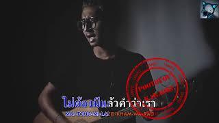 เชิญ - FIN Unofficial MV (ตัวอย่างคาราโอเกะ)