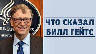 Что сказал Билл Гейтс о сокращении населения  Земли