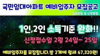 국민임대아파트 예비입주자 모집!! 1인, 2인 소득기준…