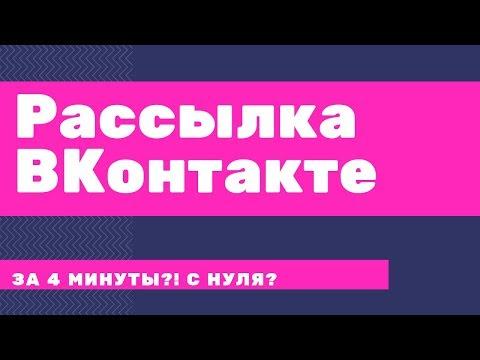 Массовая рассылка Вконтакте за 4 минуты