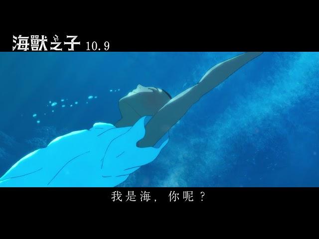【海獸之子】前導預告 10.9盛夏的約定