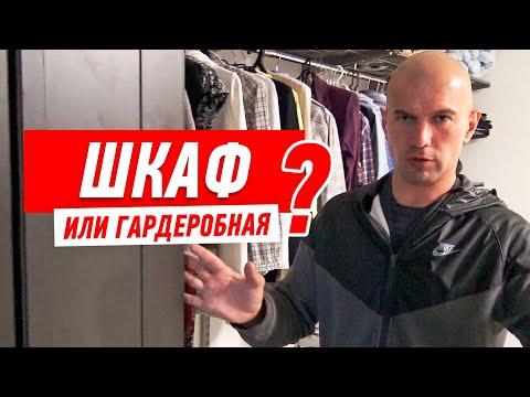 шкафы для гардеробной комнаты