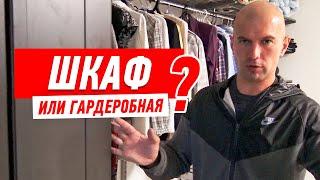 Почему шкаф-купе лучше гардеробной? Мастер-класс Алексея Земскова