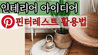 전원주택/ 인테리어 아이디어/핀터레스트 활용법