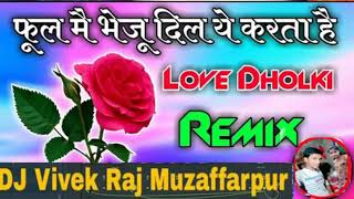 Phool Mai Bhejun (Hindi Love Dj Song) Dj Vivek Raj Muzaffarpur