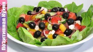 ГРЕЧЕСКИЙ САЛАТ с НЕОБЫЧНОЙ ЗАПРАВКОЙ вкусный и полезный салат за 5 минут | delicious GREEK SALAD