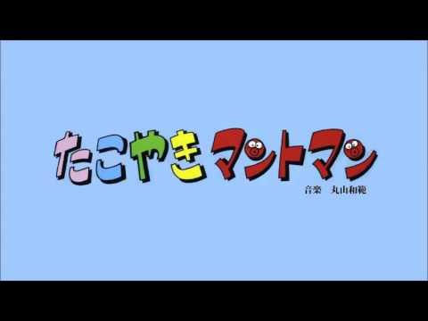"""テレビ東京アニメ たこやきマントマン より TV Tokyo -Takoyaki Mantoman """"Japanese animated TV show""""1998-1999- 1998年~1999年放送 たこやきマントマンの音源 ..."""
