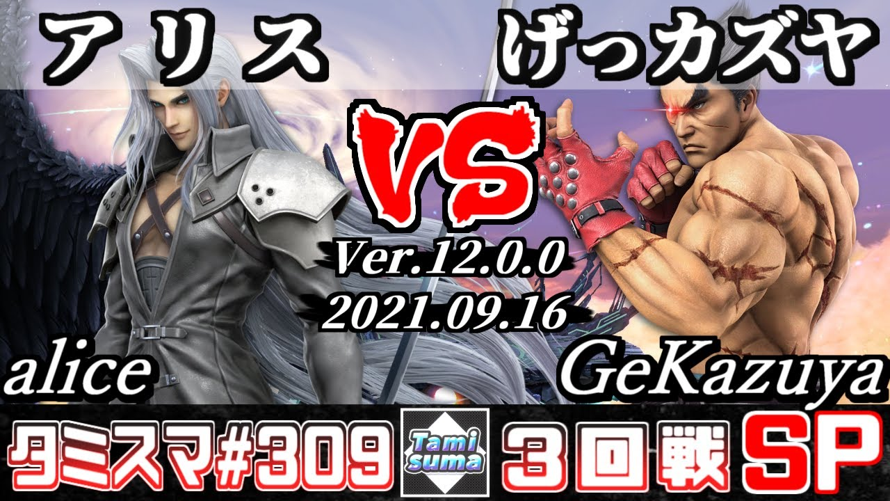 Download 【スマブラSP】タミスマSP309 3回戦 アリス(セフィロス) VS げっカズヤ(カズヤ) - オンライン大会