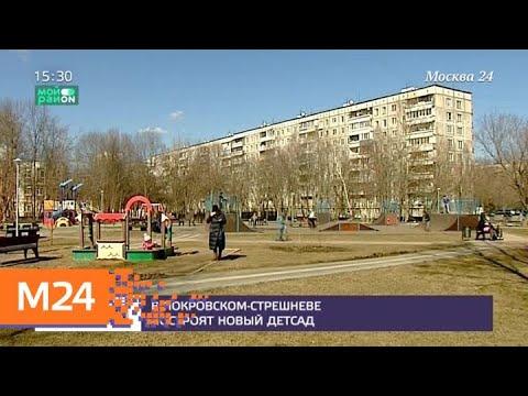 Смотреть фото В Покровском-Стрешневе построят новый детсад - Москва 24 новости россия москва
