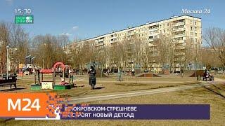 Смотреть видео В Покровском-Стрешневе построят новый детсад - Москва 24 онлайн