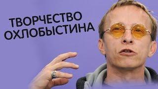 Творчество Ивана Охлобыстина. Священник Максим Каскун