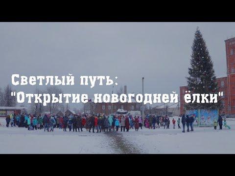 """Светлый путь: """"Открытие новогодней ёлки в г. Южа"""""""