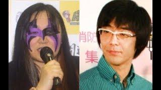 女子プロレスラーのミス・モンゴル(本名:上林愛貴・41)が25日、お笑いトリオ「東京03」の豊本明長(42)と初夏に結婚していたことと、第1子の妊娠を2人 -JAPAN NEWS ミスモンゴル 検索動画 7