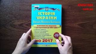 ЗНО 2017. ІСТОРІЯ УКРАЇНИ. КОМПЛЕКСНА ПІДГОТОВКА. ПАНЧУК. ПІП