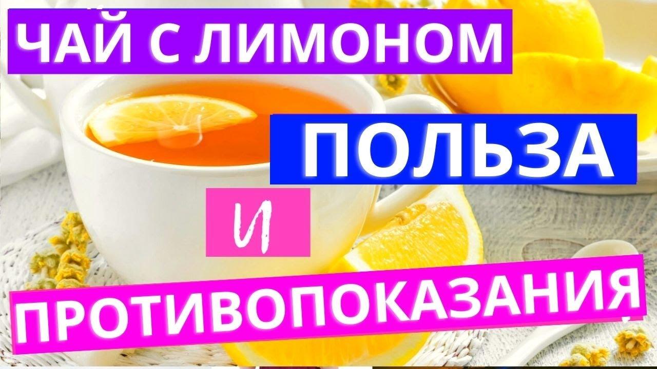 Чай с лимоном польза или вред?! Все полезные свойства лимона и противопоказания