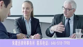 朱建丞律师:O1签证的详解与优势