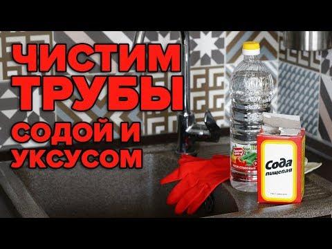 Сода и уксус для прочистки труб от засоров