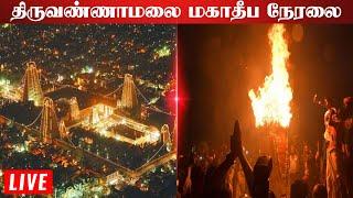திருவண்ணாமலை தீபத் திருவிழா நேரலை | மகா தீபம் | Thiruvannamalai | Arunachaleeswarar Temple