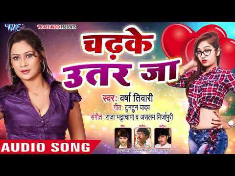NEW BHOJPURI सुपरहिट गाना 2018 - Varsha Tiwari - Chadhke Uttar Ja - Superhit Bhojpuri Hit Songs