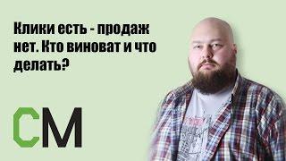 Клики есть - продаж нет. Кто виноват и что делать?  Константин Найчуков