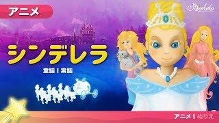 シンデレラ - おとぎ話 - 子供のためのおとぎ話 - 漫画アニメーショ シンデレラ ( 英 : Cinderella ) は、 童話の一つ。 また、その主人公。 仏語で『...