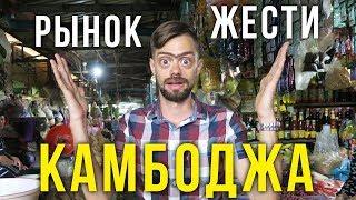 РЫНОК в Камбодже - Как ЭТО ЕДЯТ? Одежда за КОПЕЙКИ, Новый ОТЕЛЬ за 43$, Ужин, ВЛОГ