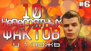 10 НЕВЕРОЯТНЫХ ФАКТОВ и 1 ЛОЖЬ [6] Чукчи едят мертвечину? :0