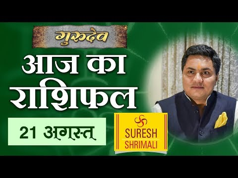 21 AUGUST 2018, AAJ KA RASHIFAL । Today horoscope | Daily (Dainik) Rashifal in Hindi Suresh Shrimali