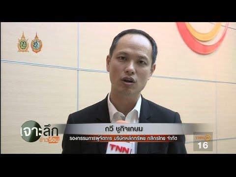 โบรกฯ-กองทุนแห่เทขายกดหุ้นไทยร่วงกว่า100 จุด